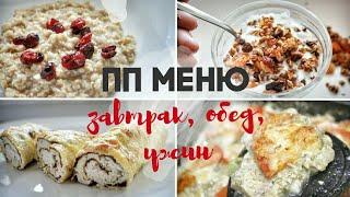 ПП МЕНЮ НА ОДИН ДЕНЬ┃простые рецепты - Alisa Zaharova