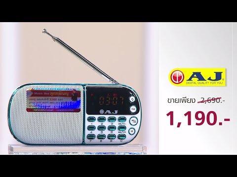 AJ Music Box เครื่องเล่นเพลง รุ่นลูกกตัญญู 3,000 เพลง
