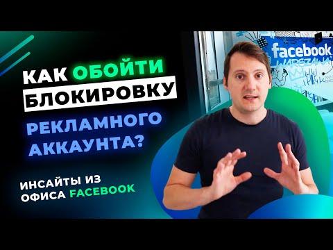 Блокировка рекламных аккаунтов Facebook. Как работает модерация и что делать если получили бан?