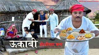 ऊकाबी होशियार||ukabi hoshiyar ||Banwari Lal || Banwari Lal Ki Comedy||banu panku aur rabiyo