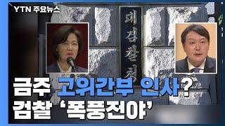 이르면 금주 고위간부 인사 단행...검찰 '폭풍전야' / YTN