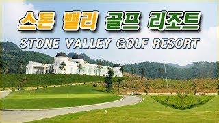 [베트남 골프] 하노이 스톤 밸리 골프 리조트
