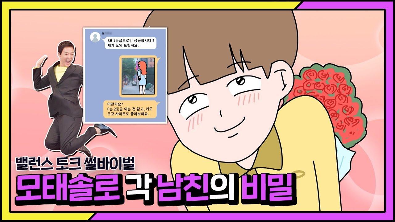 [썰픽] 셋이서 한 연애?!    #썰바이벌 #썰픽   KBS Joy 210304 방송