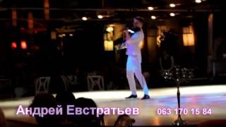 (063) 170 15 84 Скрипач на праздник Одесса Андрей Евстратьев - Song from a Secret garden скрипач