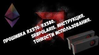 Прошивка RX570/RX580. Даунвольт. Инструкция. SRBPolaris.