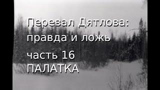 Перевал Дятлова: правда и ложь, ч.16: ПАЛАТКА