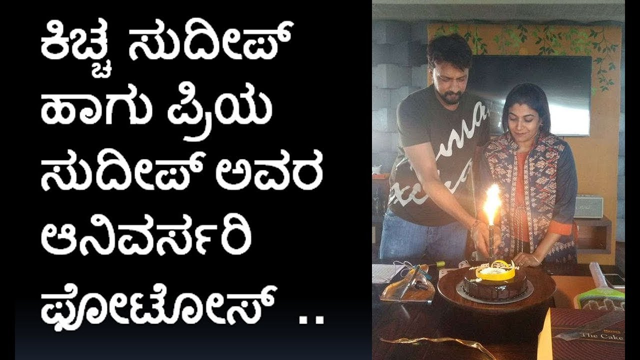 Kiccha sudeep priya celebrating wedding anniversary kannada news