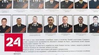Смотреть видео Выполнили задачу ценою жизни: что известно о погибших моряках - Россия 24 онлайн