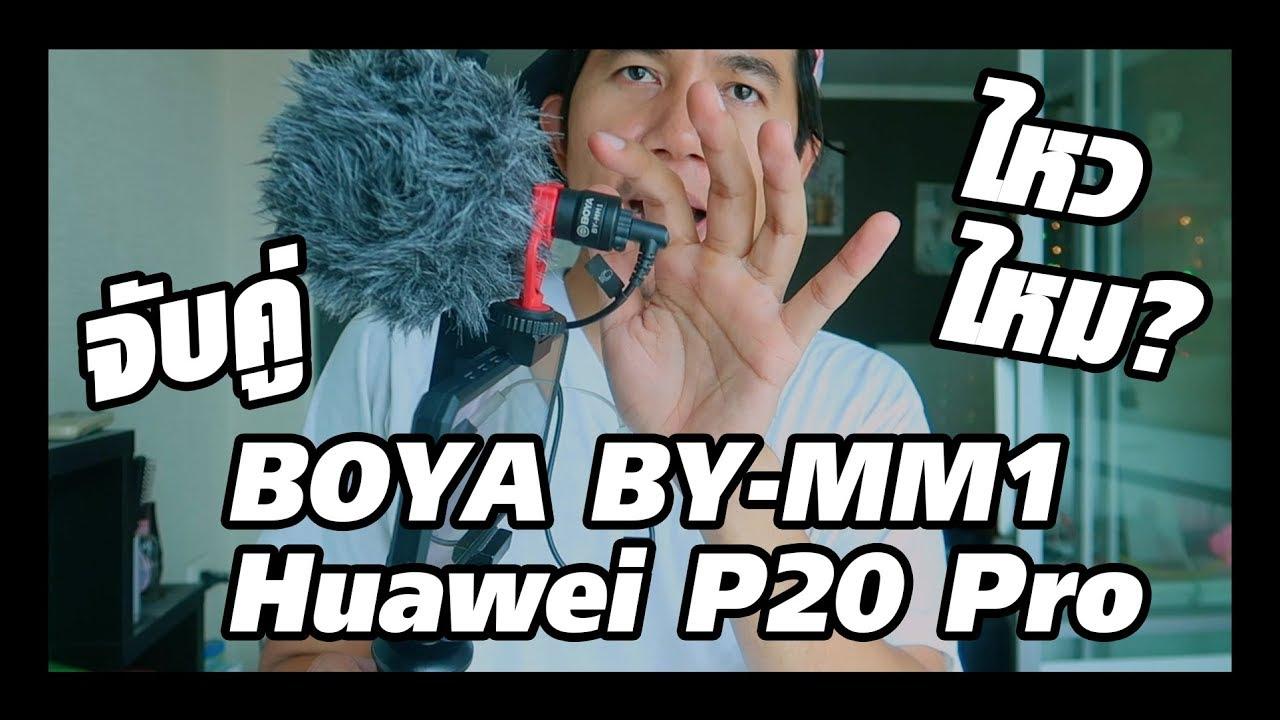 จบค Featuring ไมค Boya By Mm1 Huawei P20 Pro ไหวไมไหว Youtube