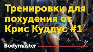 Программа тренировок для похудения от Кристины Куддус | Первая тренировка #ноги