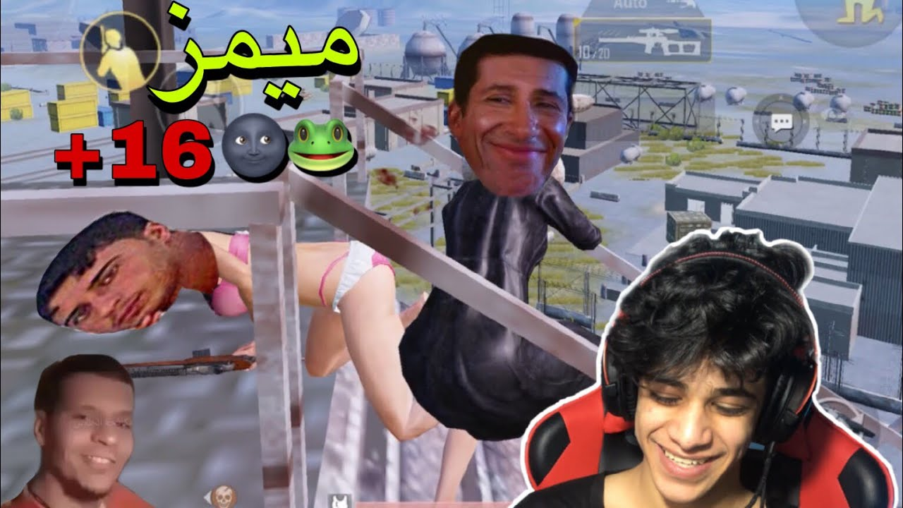 Photo of تمضرط بمود المنحرفين قصدي المحترفين 😐🌚 + ميمز 71 ارهاب | ببجي موبايل – اللعاب الفيديو