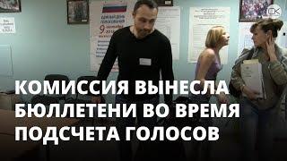 Комиссия вынесла бюллетени во время подсчета голосов. Выборы 2018
