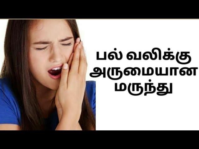 Dental Pain பல் வலிக்கு அருமையான மருந்து