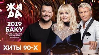 Download ЖАРА В БАКУ 2019 /// ХИТЫ 90-Х Mp3 and Videos