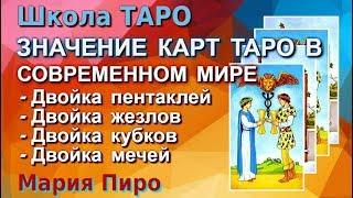 Значение карт Таро. Раскрываем значение карт Таро, двойка кубков, двойка жезлов, двойка мечей двойка