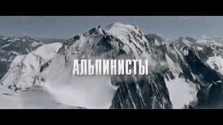Альпинисты   2014   Трейлер
