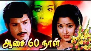 Aasai 60 Naal | Super Hit Tamil Full Movie HD |Tamil Old Film|Old Is Gold
