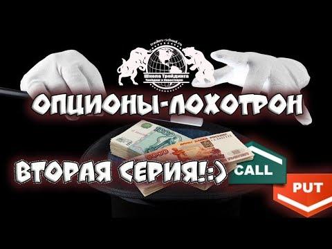 Бинарные Опционы - Лохотрон. Вторая Серия.