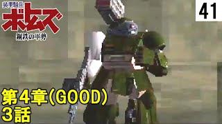 「愛、戦場に散る」 ※高速再生 アクションゲームが苦手なボトムズファンにオススメ.