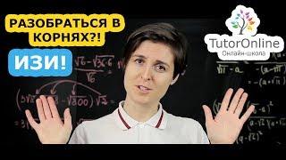 Математика | Корни