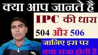 WHAT IS IPC SECTION 504 OR 506 ! IPC की धारा 504 और 506 जानिए इस पर क्या होती है?