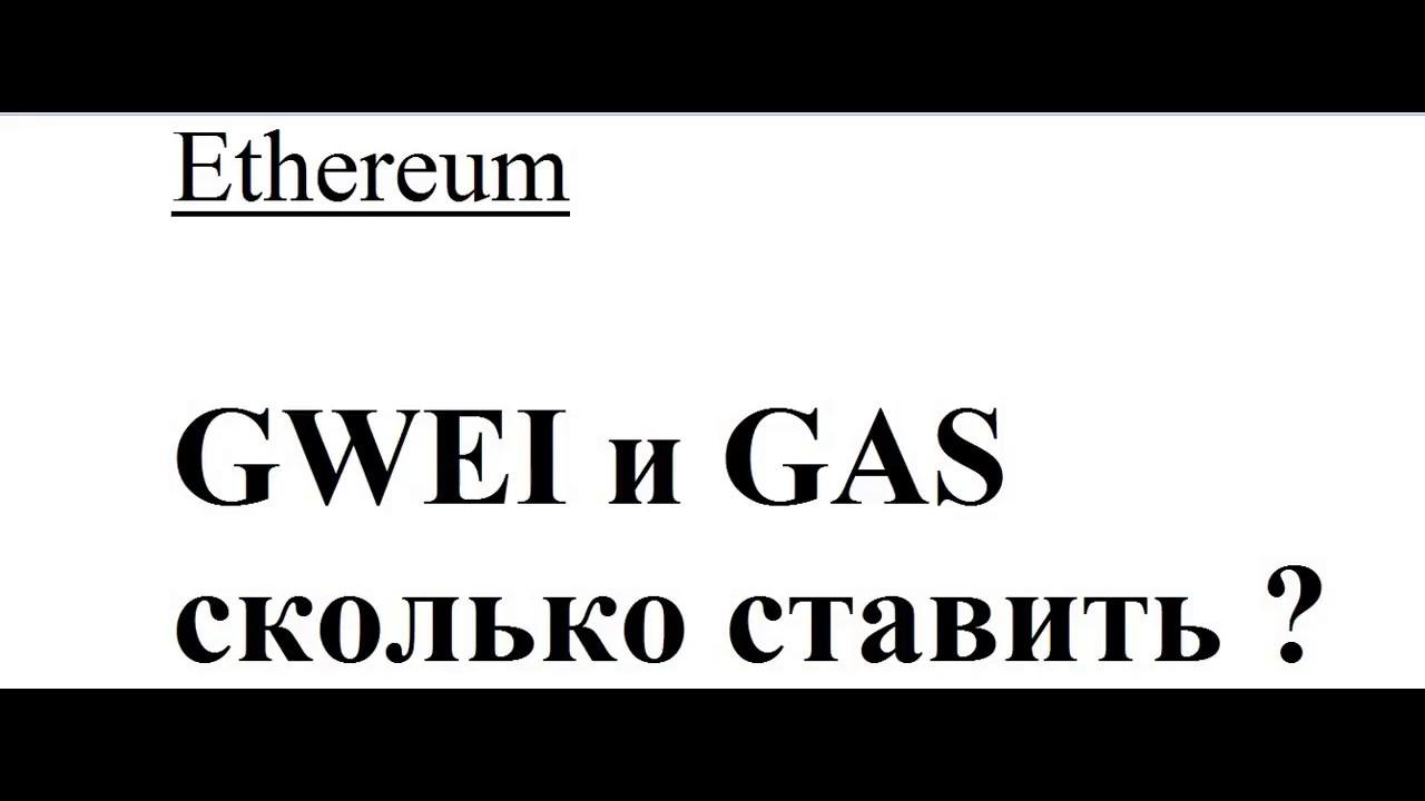 GAS, GWEI сколько ставить ? Как оценить загрузку сети ? ethgasstation