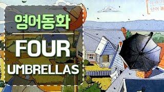 """[영어동화] """"Four Umbrellas"""" 재미있는 영…"""