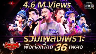รวมเพลงเพราะ ฟังต่อเนื่อง 36 เพลง! | The Golden Song เวทีเพลงเพราะ Season2 | one31