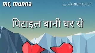 👫#👌प्यार में तोहरा पिटाइल बानी घर से 😘😘👪 khesari Lal yadav