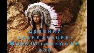 Древний цивилизация - Майя,Ольмеков,Индов