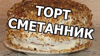 сметанный торт как в бахетле