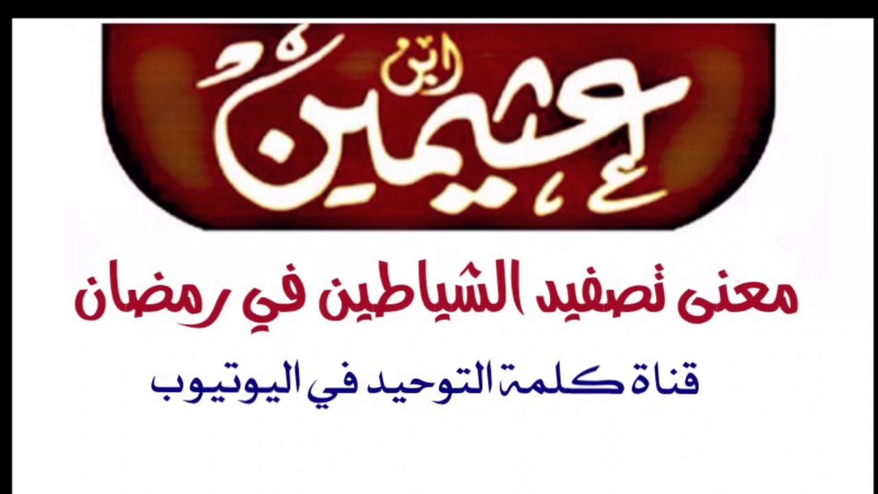 الشيخ ابن عثيمين معني تصفيد الشياطين في رمضان Youtube