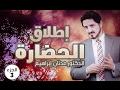 الدكتور عدنان ابراهيم l إطلاق الحضارة