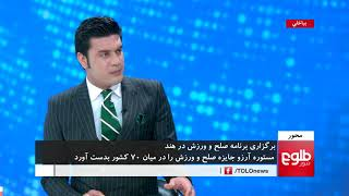 MEHWAR: Afghan Woman Wins Peace Prize