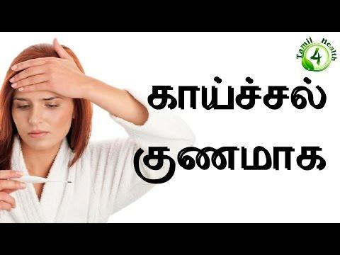 காய்ச்சல் குணமாக  fever  remedies in tamil