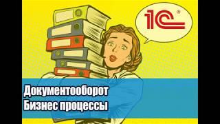 Урок №10 Как работать с бизнес процессами в 1С Документооборот
