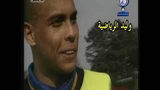 الظاهرة رونالدوا من برنامج نجوم الكرة ـ فيديو رائع يستحق المتابعة ـ تعليق عربي