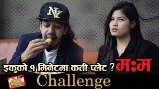 इकुको १ मिनेटमा कति पिलेट म:म ???|| mo:mo Challenge || Mero Show with Trisha || Suleman Shankar/