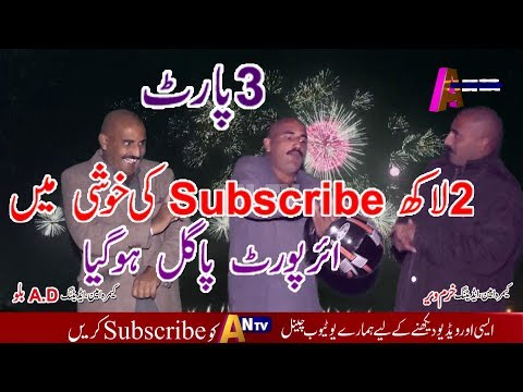 2 Lakha subscribes Airport By AN TV 2019
