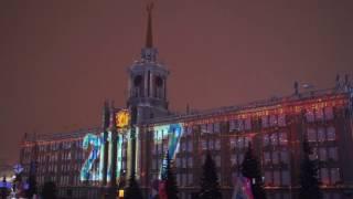 Новогоднее Световое шоу на Главной площади Екатеринбурга...