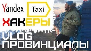 Яндекс такси - хакеры. Дед пояснил за секс | ПРОВИНЦИАЛЫ | VLOG81