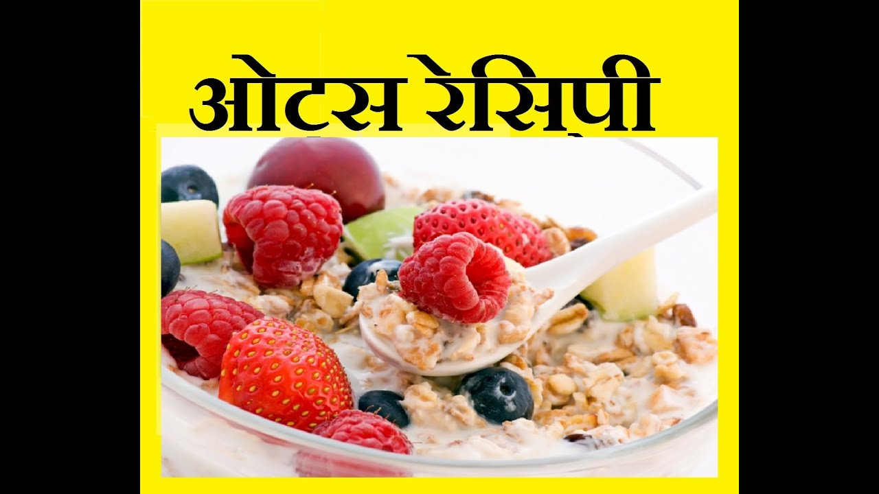 Oats recipe indian for weight loss in hindi low calorie breakfast oats recipe indian for weight loss in hindi low calorie breakfast belly fat cutter burner food forumfinder Images