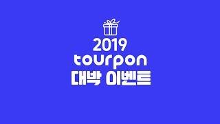 [Event] !!! 2019 투어폰 대박 이벤트 !!…