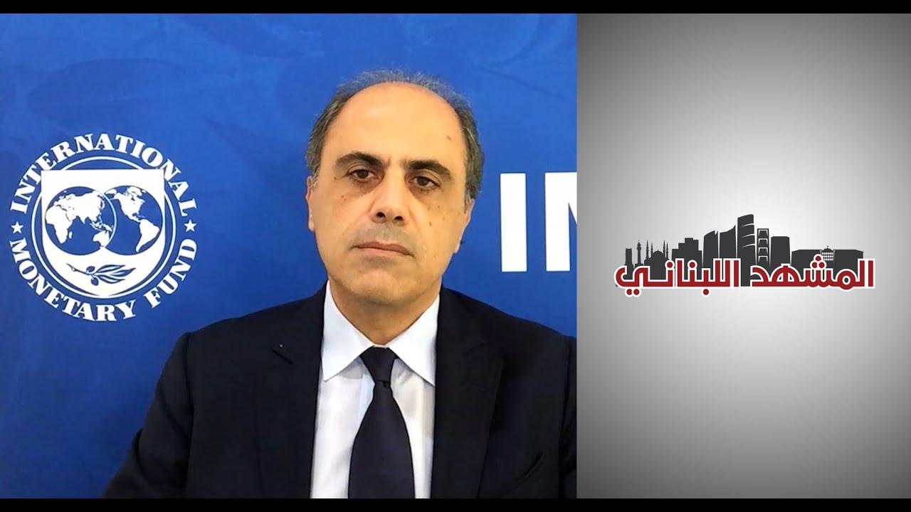 المشهد اللبناني – جهاد أزعور: هذه هل الإصلاحات التي يطلبها صندوق النقد الدولي من لبنان