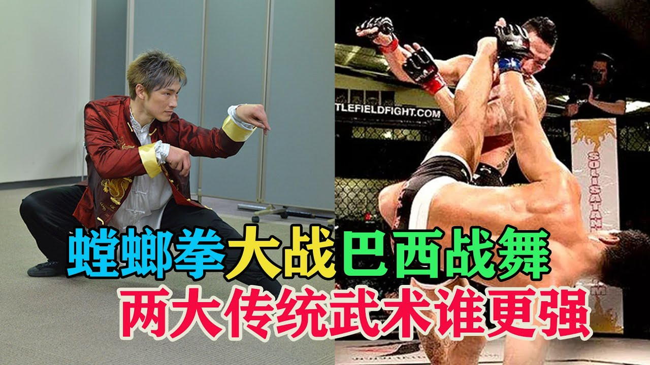 螳螂拳大戰巴西戰舞,兩大傳統武術誰更強?一分半後一方就被捶暈!  Praying Mantis Kung Fu VS Capoeira【搏擊先鋒】