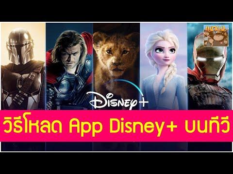 วิธีการดู Disney+Hotstar ไทยโดยโหลด App จากทีวี LG CX (และคาดว่ารุ่นอื่นๆ น่าจะได้เหมือนกันครับ)