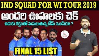 India Full Team Squad For West Indies Tour | ODI Team | T20 Team | Test Team | Eagle Media Works