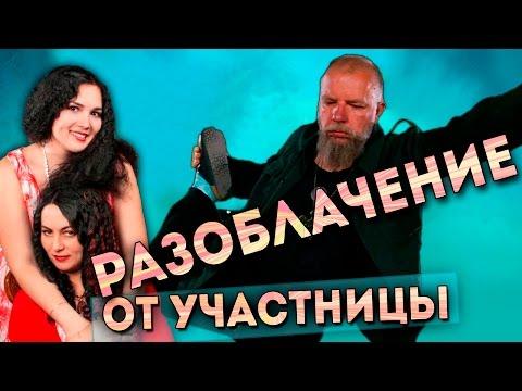 Битва экстрасенсов - интервью-разоблачение участницы шоу - 16 сезон  Росса Воронова VS Пахом