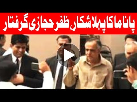 SECP Chairman Zafar Hijazi arrested on record tampering charges