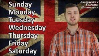 Учим дни недели в английском языке